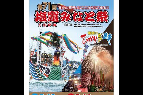 http://kankoubussan.shiogama.miyagi.jp/cms/data/img/news2/83/1.jpg