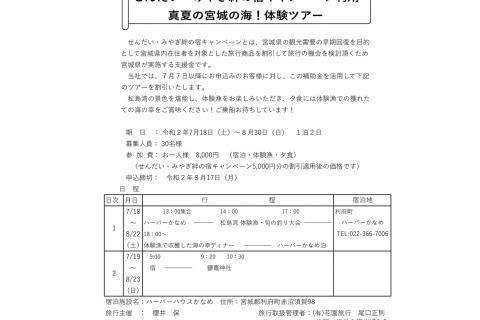 http://kankoubussan.shiogama.miyagi.jp/cms/data/img/news3/67/1.jpg