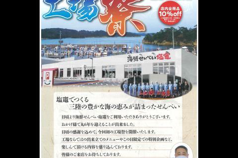 http://kankoubussan.shiogama.miyagi.jp/cms/data/img/news3/71/1.jpg