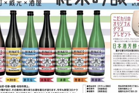 http://kankoubussan.shiogama.miyagi.jp/cms/data/img/news3/73/1.jpg