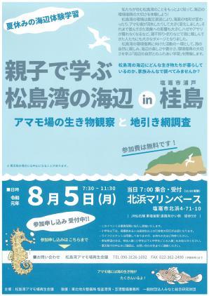 http://kankoubussan.shiogama.miyagi.jp/cms/data/img/schedule/103/1.jpg