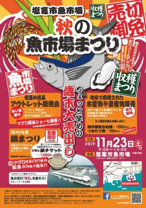 http://kankoubussan.shiogama.miyagi.jp/cms/data/img/schedule/123/1.jpg
