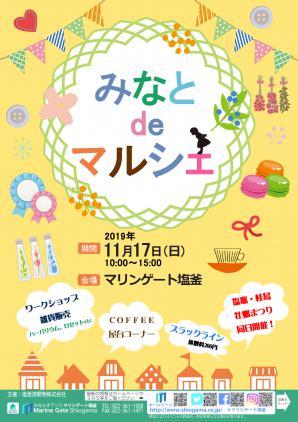 http://kankoubussan.shiogama.miyagi.jp/cms/data/img/schedule/129/1.jpg