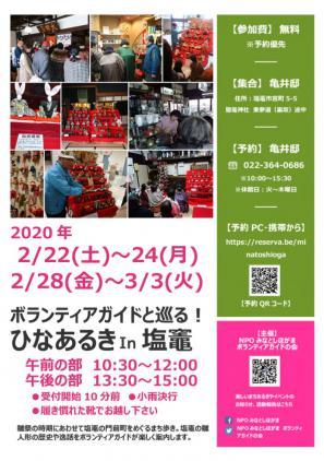 http://kankoubussan.shiogama.miyagi.jp/cms/data/img/schedule/143/1.jpg