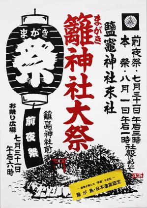 http://kankoubussan.shiogama.miyagi.jp/cms/data/img/schedule/15/1.jpg