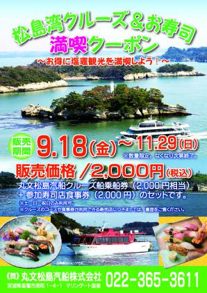 http://kankoubussan.shiogama.miyagi.jp/cms/data/img/schedule/155/1.jpg