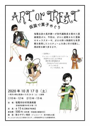http://kankoubussan.shiogama.miyagi.jp/cms/data/img/schedule/157/1.jpg
