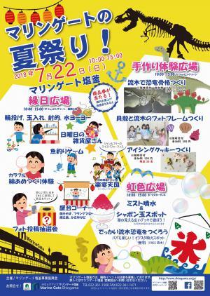 http://kankoubussan.shiogama.miyagi.jp/cms/data/img/schedule/16/1.jpg