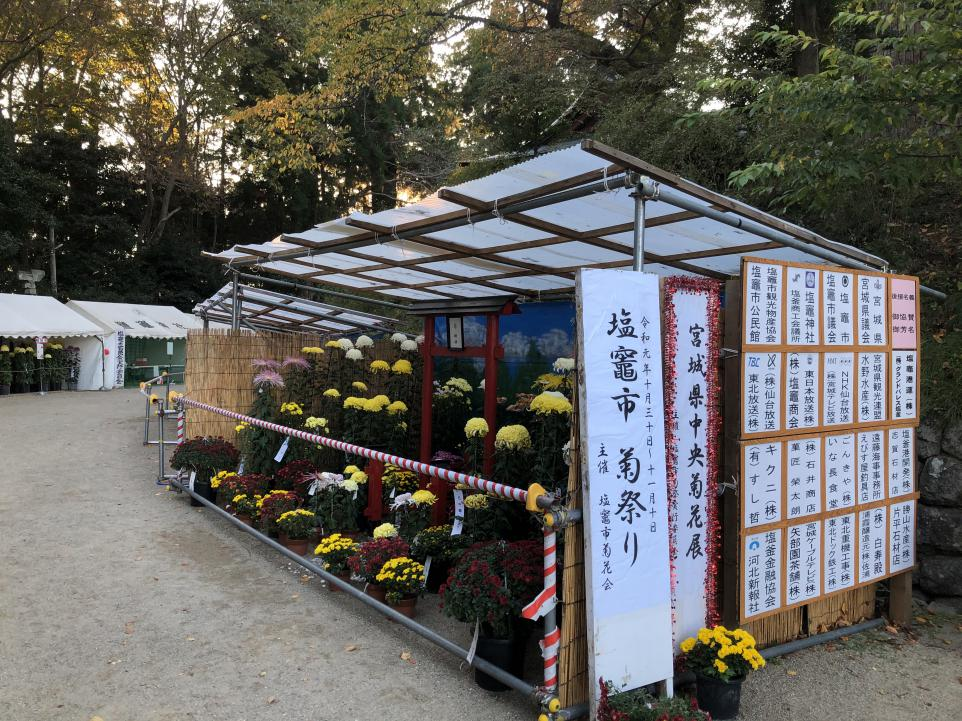 http://kankoubussan.shiogama.miyagi.jp/cms/data/img/schedule/160/1.jpg