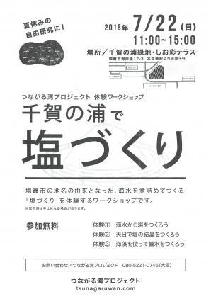 http://kankoubussan.shiogama.miyagi.jp/cms/data/img/schedule/17/1.jpg