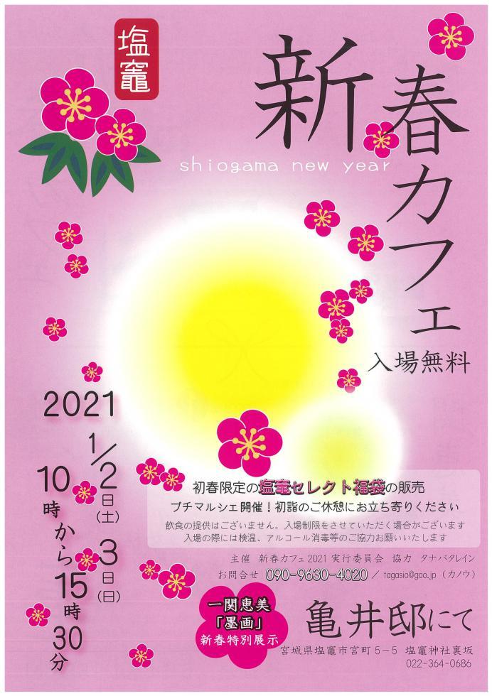 http://kankoubussan.shiogama.miyagi.jp/cms/data/img/schedule/171/1.jpg
