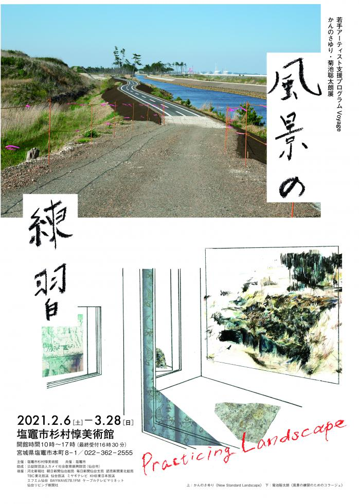 http://kankoubussan.shiogama.miyagi.jp/cms/data/img/schedule/177/1.jpg