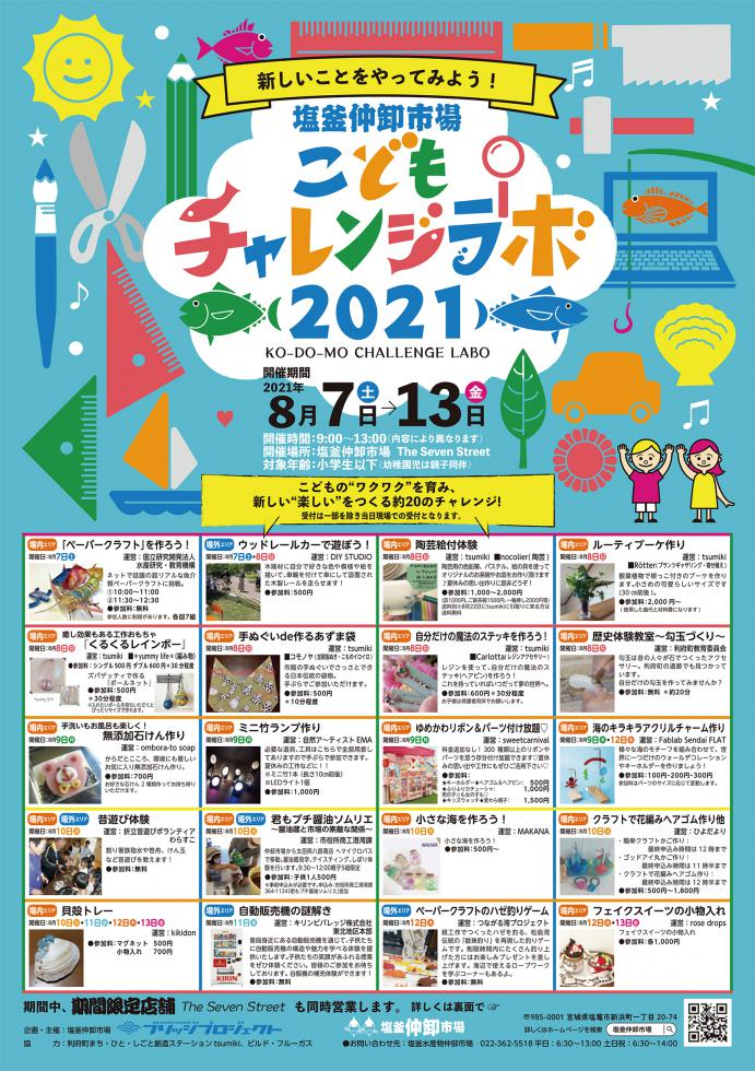http://kankoubussan.shiogama.miyagi.jp/cms/data/img/schedule/184/1.jpg