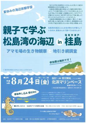 http://kankoubussan.shiogama.miyagi.jp/cms/data/img/schedule/21/1.jpg