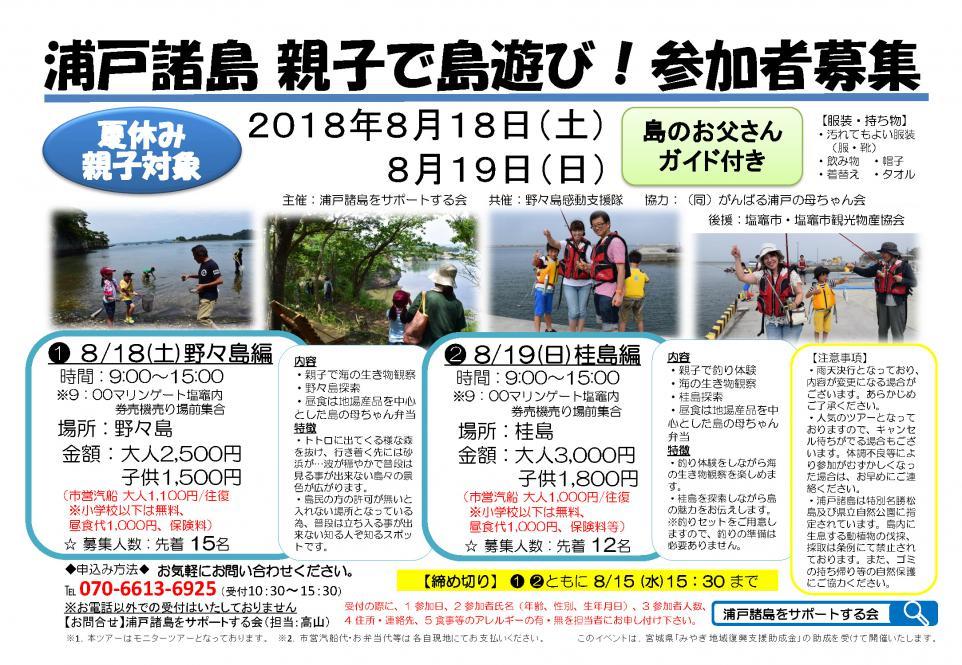 http://kankoubussan.shiogama.miyagi.jp/cms/data/img/schedule/25/1.jpg