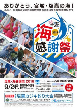 http://kankoubussan.shiogama.miyagi.jp/cms/data/img/schedule/26/1.jpg