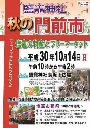 http://kankoubussan.shiogama.miyagi.jp/cms/data/img/schedule/44/1.jpg