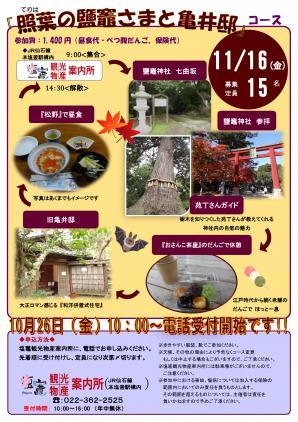 http://kankoubussan.shiogama.miyagi.jp/cms/data/img/schedule/50/1.jpg