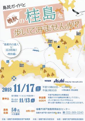 http://kankoubussan.shiogama.miyagi.jp/cms/data/img/schedule/51/1.jpg