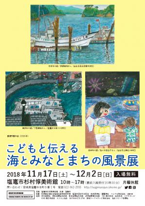 http://kankoubussan.shiogama.miyagi.jp/cms/data/img/schedule/54/1.jpg