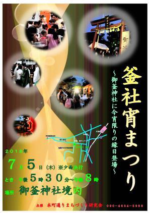 http://kankoubussan.shiogama.miyagi.jp/cms/data/img/schedule/6/1.jpg