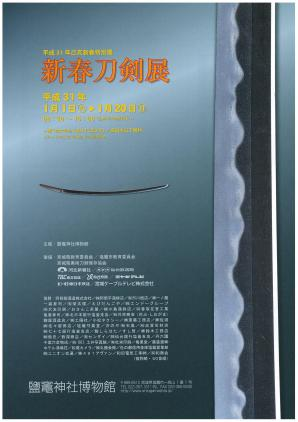 http://kankoubussan.shiogama.miyagi.jp/cms/data/img/schedule/60/1.jpg