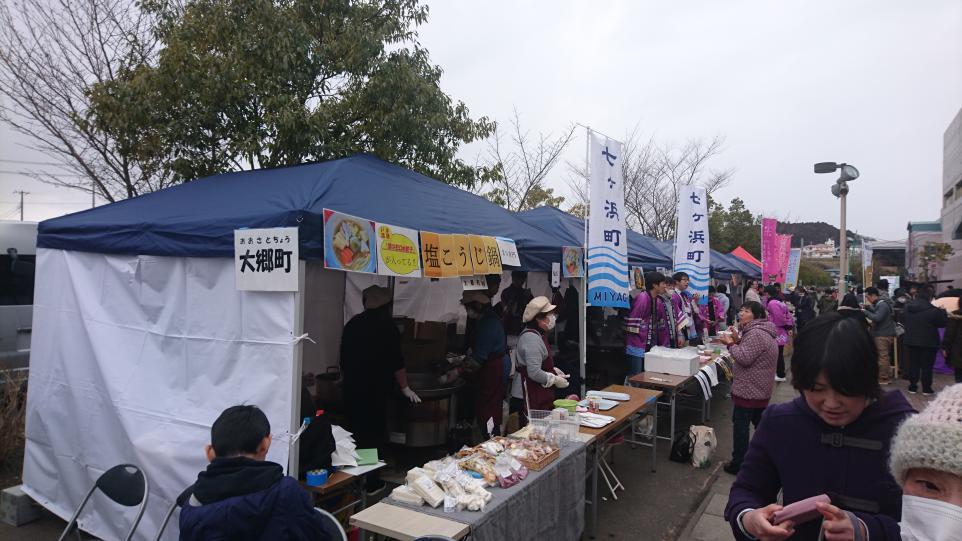 http://kankoubussan.shiogama.miyagi.jp/cms/data/img/schedule/67/1.jpg