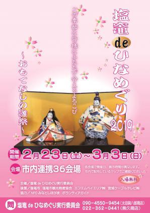 http://kankoubussan.shiogama.miyagi.jp/cms/data/img/schedule/70/1.jpg