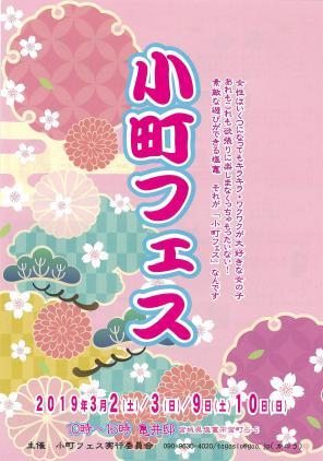 http://kankoubussan.shiogama.miyagi.jp/cms/data/img/schedule/71/1.jpg