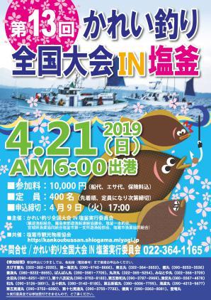 http://kankoubussan.shiogama.miyagi.jp/cms/data/img/schedule/75/1.jpg