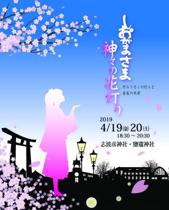 http://kankoubussan.shiogama.miyagi.jp/cms/data/img/schedule/79/1.jpg