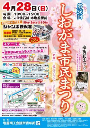 http://kankoubussan.shiogama.miyagi.jp/cms/data/img/schedule/85/1.jpg