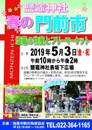 http://kankoubussan.shiogama.miyagi.jp/cms/data/img/schedule/87/1.jpg
