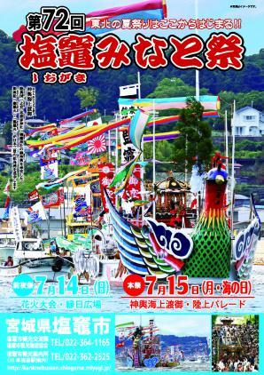 http://kankoubussan.shiogama.miyagi.jp/cms/data/img/schedule/92/1.jpg