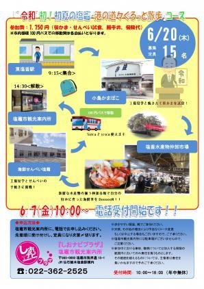 http://kankoubussan.shiogama.miyagi.jp/cms/data/img/schedule/93/1.jpg
