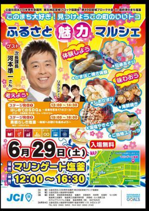 http://kankoubussan.shiogama.miyagi.jp/cms/data/img/schedule/98/1.jpg